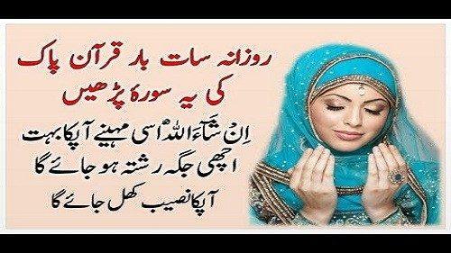 Jaldi Acha Rishta Milne Ka Wazifa