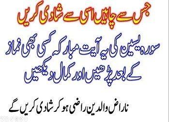 Surah Rahman Ka Wazifa for Marriage