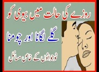 Wazifa for Husband in Love