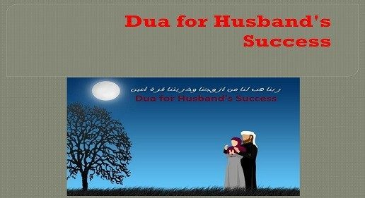 Dua For Husband Success