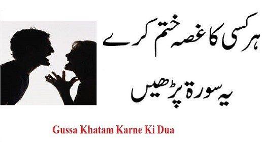 Shohar Ki Narazgi Door Karne Ki Dua