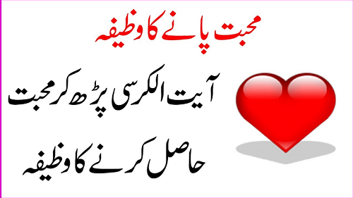 Wazifa For Love Marriage – Wazifa To Get Love Back Instantly
