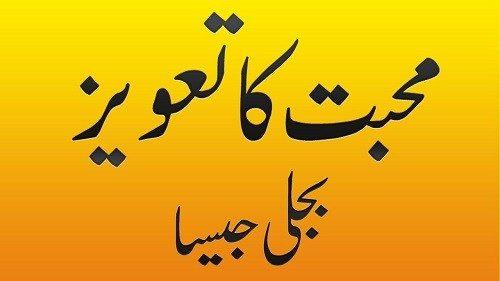 Mohabbat Main Beqarar Karne Ka Wazifa