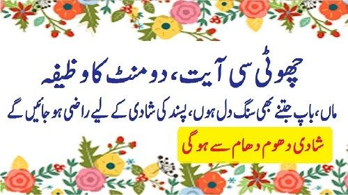Wazifa For Love Marriage To Agree Parents In Urdu