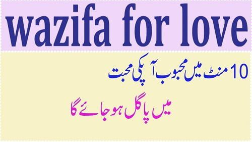 Islamic Wazifa For Love