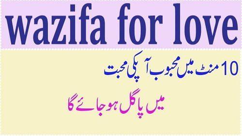 Islamic Wazifa For Love – Surah Ikhlas Wazifa For Love