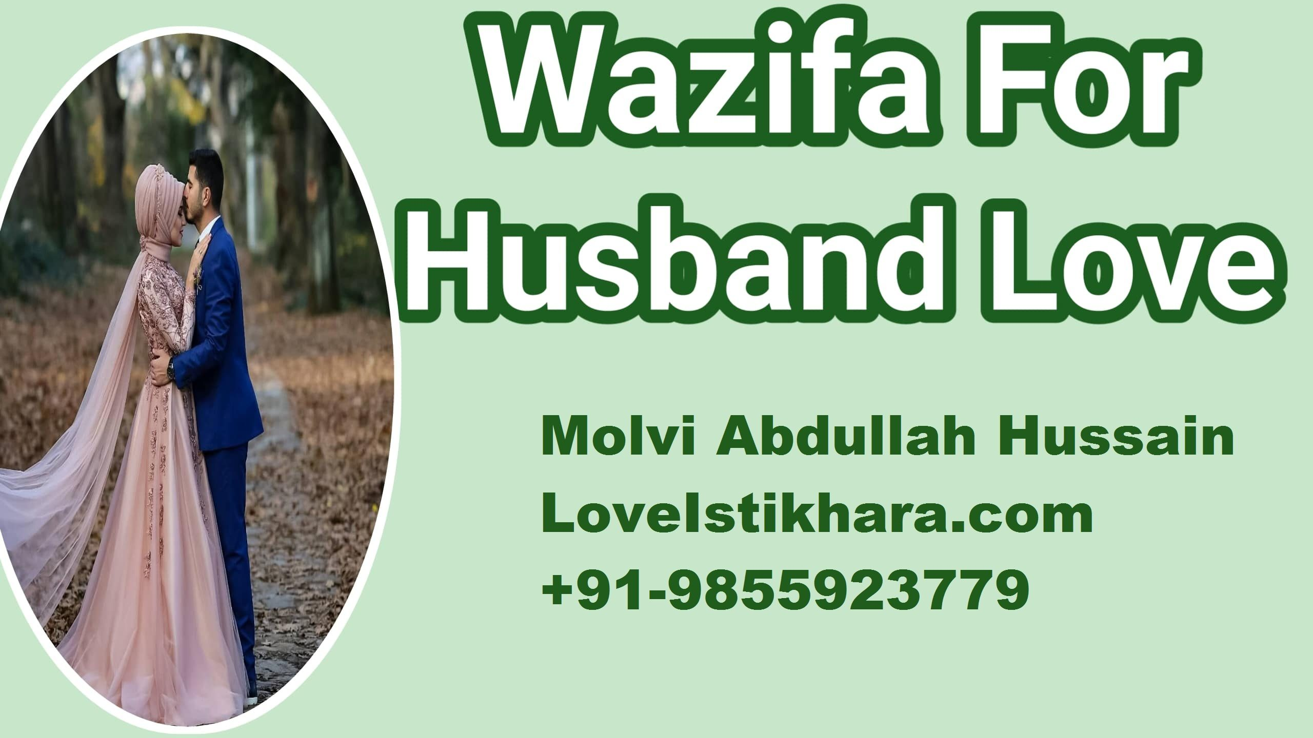 Wazifa For Husband Love and Husband Controlling