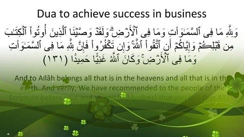 Dua For Business Success Problems