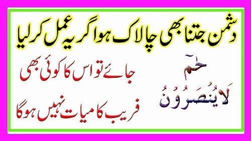 Dushman Se Bachne Ki Dua In Hindi