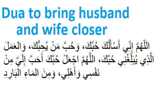 Dua To Bring Husband and Wife Closer and Get Love From Husband