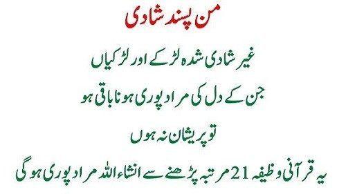 Powerful Wazifa For Good Marriage Proposal